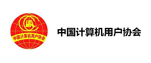 中国计算机用户协会