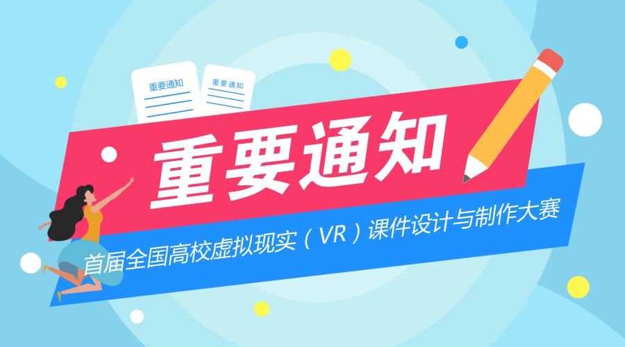 关于举办全国高校虚拟现实(VR)课件设计与制作大赛的通知